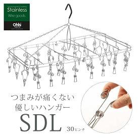★ 大木製作所 SDL やさしいピンチステンレスハンガー SDL(30ピンチ付)ステンレス 洗濯 物干し 錆びない バサミ せんたく ギフト 優しい