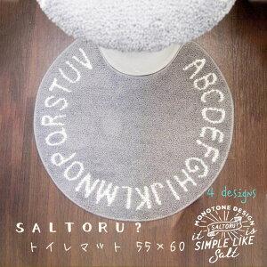◎◎オカトーSaltoru?シリーズトイレマット55×60cmアルファベットGRY塩系インテリア