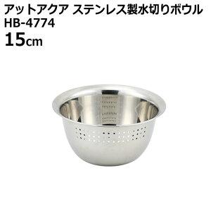● パール金属 アットアクア ステンレス製 水切り ボウル 15cm HB-4774 キッチン用品 調理器具 米とぎ 水切り 便利 多目的
