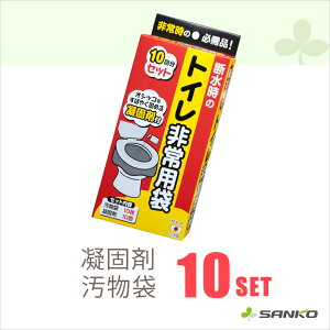 サンコー 非常用トイレ袋 10回分 R-40 非常用簡易トイレ 地震対策 防災用品 緊急 アウトドア 断水 トイレ凝固剤 Toilet coagulant[ 5500円以上 送料無料 ]
