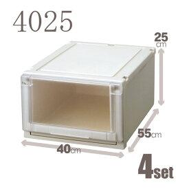 【 送料無料 】 天馬 Fits フィッツユニットケース 4025 4個組 衣類収納ケース 衣装ケース クローゼット プラスチック製 衣替え fits ユニットケース 収納 衣替え フイッツ