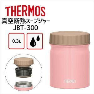 【楽ギフ】 サーモス 真空断熱スープジャー JBT-300 LP ライトピンク 300ml THERMOS thermos フードコンテナー ランチジャー スープジャー ポーチ 保温弁当箱 保温ポッド 温かい弁当 保温スープジャ
