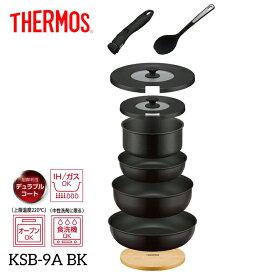 サーモス 取っ手のとれる フライパン9点セットBA KSB-9A BK ブラック THERMOS 取っ手の取れる フライパン ガス IH対応 深型設計 汚れにくい 長持ち 重ねて収納 食洗機OK