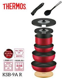 サーモス 取っ手のとれるフライパン9点セットBA KSB-9A R レッド THERMOS 取っ手の取れる フライパン ガス IH対応 深型設計 汚れにくい 長持ち 重ねて収納 食洗機OK