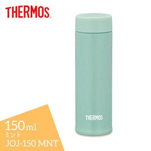サーモス 真空断熱ポケットマグ JOJ-150 MNT ミント THERMOS 150ml 保冷保温 水筒 スクリュー 軽量 コンパクト スリム