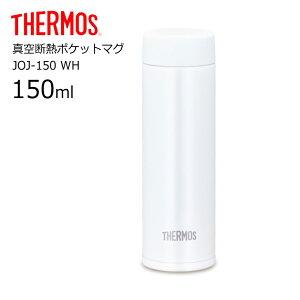 ●○ サーモス 真空断熱ポケットマグ JOJ-150 WH THERMOS thermos 水筒 マグ スクリュー ミニ ポケット 150ml
