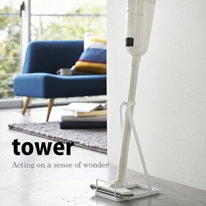 ◎◎★ 山崎実業 掃除機スタンド おしゃれ TOWERタワーホワイト 縦型クリーナー縦型掃除機 スティッククリーナースタンド