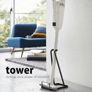 ◎◎★ 山崎実業 掃除機スタンド おしゃれ TOWERタワーブラック 縦型クリーナー縦型掃除機