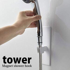 ◎◎★ 山崎実業 マグネットバスルームシャワーフック タワー ホワイト 3805 シャワーヘッド 収納 お風呂 バスルーム 浴室