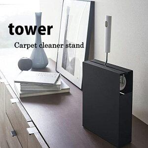 tower ◎◎★ 山崎実業 カーペットクリーナースタンド タワー ブラック 4326 YAMAZAKI 粘着クリーナー 収納 シンプル 目隠し スタイリッシュ