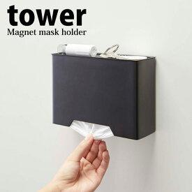 ◎★ 山崎実業 マグネットマスクホルダー タワー ブラック 収納 ボックス マスクケース 玄関 磁石