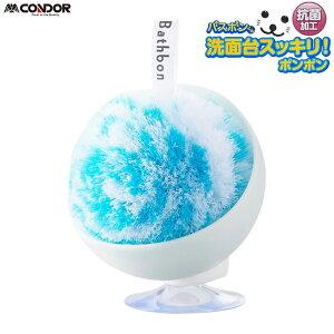 山崎産業 バスボン洗面台ポンポンケース付き B ブルー 洗面回り 石鹸カス 洗面 アミ目繊維 フサフサ 吸盤付 収納 水だけ