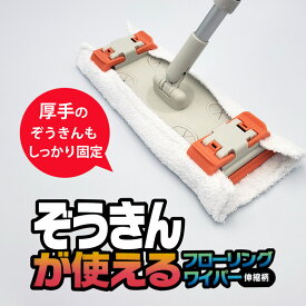 【あす楽】山崎産業 ぞうきんが使えるフローリングワイパー シートも雑巾も使えるワイパー ぞうきん 床掃除 拭き掃除 水拭き モップ 雑巾がけ ワイパー ぞうきん ワイパー