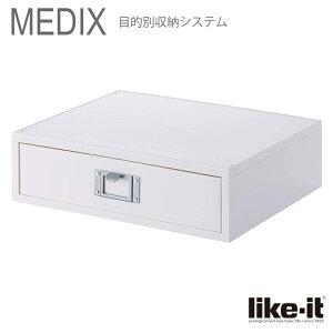 ● A4ファイルユニットR Like-it MEDIX (ライフモジュール)オールホワイト MX-50R MX-50R 引き出しケース A4 収納 日本製 白