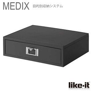 ● A4ファイルユニットR Like-it MEDIX (ライフモジュール)オールグレー MX-50R MX-50R 引き出しケース A4 収納 日本製 グレー