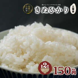 米 お試し 送料無料 和歌山県産 赤津直基さんのキヌヒカリ 3等米 150g メール便 ポイント消化