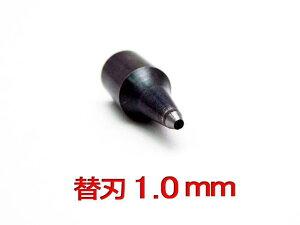 【スクリューポンチ替刃:1.0mm】 1本単位での販売 【野中製作所】≪メール便OK≫
