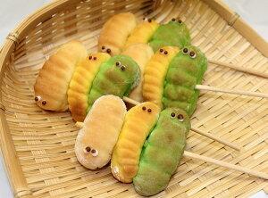 仲良し♪いもむし三兄弟【冷凍発送】焼き菓子 焼菓子 お菓子 おかし 洋菓子 おもしろお菓子 おもしろ おもしろい 面白い 虫 昆虫 お取り寄せスイーツ 手づくりスイーツ ユニーク 美味しい