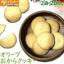 【訳あり・割れ】オリーブおからクッキー 200g 20枚入り 無添加 おから クッキー おやつ お菓子 オリーブオイル アル…