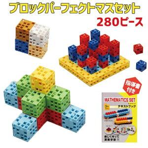 指導書付き カラーブロック 知育玩具 幼児 小学生 夏休み プレゼント 日本製 立体パズル 数 図形 立体 造形 創造性 想像力 発想力 贈り物 ギフト 誕生日 子供 育脳 脳トレ デザイン ブロック