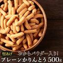 お試し用 500g 堅あげ 国産 かりんとう プレーン ヘルシー スイーツ ダイエット 塩味 おから おやつ かりんとう 低カ…