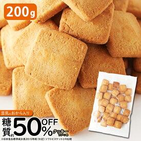 ☆【訳あり・割れ】豆乳おからクッキー 糖質約50%OFF 豆乳 & おから 入り!! クッキー 200g プレーン味 ダイエット お菓子 低糖質 スイーツ 糖質制限 おやつ【325205-200】
