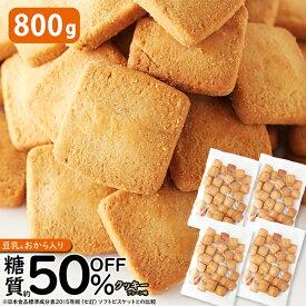 【送料無料+選べるおまけ】【訳あり・割れ】低糖質 スイーツ 豆乳おからクッキー プレーン味 おからクッキー 訳あり 800g ダイエット クッキー お菓子 糖質制限 スイーツ ダイエット食品 糖質対策 低糖質おやつ【325205-1000】