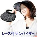 UVカット レディース おしゃれ レース生地 サンバイザー UV 帽子 花柄 日焼け 日焼け止め 日よけ帽子 紫外線 紫外線対…