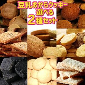 選べる2種類 お試し おからクッキー ダイエット 豆乳クッキー お菓子 美容 豆乳 竹炭 おからパウダー クッキー 低カロリー ダイエット食品 低GI こんにゃく カーボダイエット お試し ヘルシ