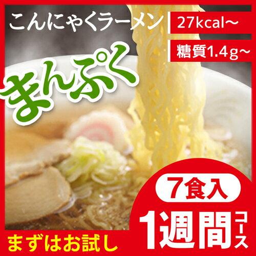 こんにゃくラーメン 7食【1週間 お試し ダイエット】