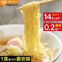 めざましテレビで紹介【送料無料】選べる こんにゃくラーメン 48食セット