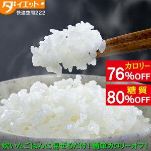 【送料無料+あす楽】こんにゃく米 50食 ダイエット・健康 糖質制限 カロリー オフ 簡単 ごはん マンナン 低糖質 電子レンジ 置き換えダイエット こんにゃく コンニャク 米 ご飯 ご飯に混ぜ