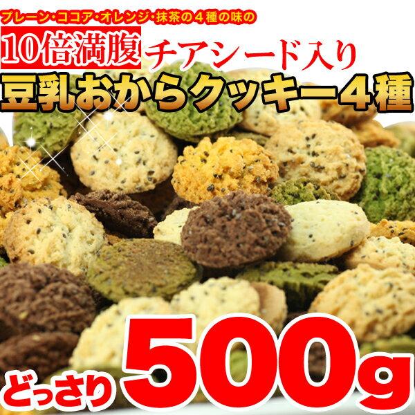 【送料無料】ダイエット食品 豆乳おからクッキー 500g チアシードの入った4種の味で満腹