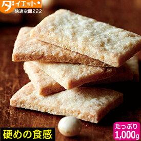 マクロビ 豆乳おからクッキー 1000g おからクッキー 豆乳 スイーツ クッキー お菓子 おやつ ダイエット 無添加 自然由来 国産 堅焼き ダイエット食品 【325114】