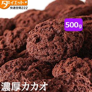 カカオ 豆乳おからクッキー 500g ダイエットクッキー ダイエット食品 チョコ おからクッキー 豆乳 スイーツ チョコレート 砂糖不使用 ダイエット お菓子 【325136】