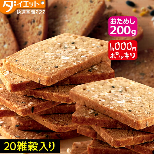 ダイエット食品 豆乳おからクッキー 200g 20種雑穀入りで栄養満点にヘルシー