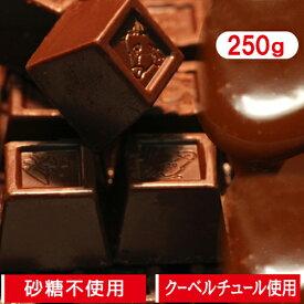【送料無料】 チョコ 砂糖不使用 チョコレート お菓子 シュガーレス クーベルチュール ダイエット 個包装 ダイエット食品 濃厚 エリスリトール ヘルシーチョコレート 糖質カット カロリーカット おやつ【325141】