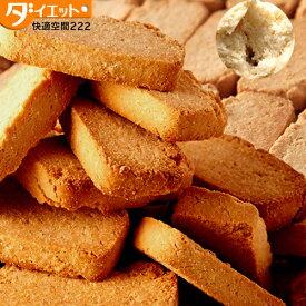 【送料無料】ダイエット食品 豆乳おからクッキー 1000g プロテイン入り おやつ 健康 置き換え ダイエット 豆乳おからクッキー プロテイン ダイエット食品 お菓子 豆乳クッキー プロテインクッキー【325157】