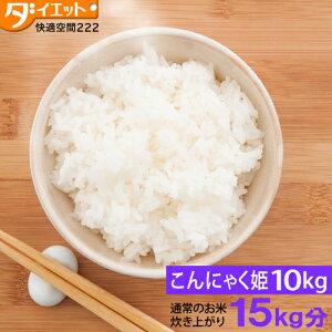 低糖質 糖質制限 こんにゃくごはん 10kg こんにゃく米 乾燥 置き換え ダイエット マンナン ご飯 低カロリー コンニャク 蒟蒻 ダイエット食品 大豆 健康 カロリーオフ こんにゃく姫 10kg【336017-1