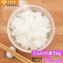 【送料無料】こんにゃくごはん 1kg こんにゃく米 乾燥 低糖質 糖質制限 置き換え ダイエット マンナン ご飯 低カロリ…
