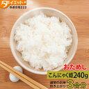 【メール便送料無料】こんにゃく米 乾燥 低糖質 糖質制限 置き換え ダイエット マンナン ごはん ご飯 低カロリー 蒟蒻…