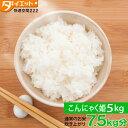 【送料無料】 こんにゃくごはん こんにゃく米 乾燥 低糖質 糖質制限 置き換え ダイエット マンナン ご飯 低カロリー …