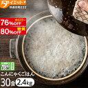 レンジで簡単 こんにゃく米 30食 レンチン ご飯 ダイエット食品 朝食 満腹感 置き換え ダイエット 健康 カロリー オフ…