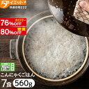 レンジで簡単 こんにゃく米 7食 レンチン ご飯 ダイエット食品 朝食 満腹感 置き換え ダイエット 健康 カロリー オフ …