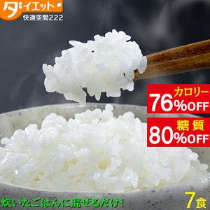 ☆炊いたご飯に混ぜるだけ こんにゃくごはん 7食セット