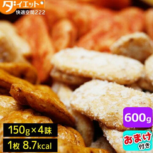 おからせんべい 海老 醤油 サラダ 豆乳味 おから 大豆 ダイエット 600g(150g×4袋)