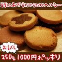 クッキー ダイエット