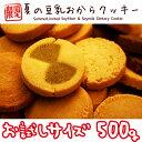 【夏の豆乳おからクッキー 500g】訳あり お試し 500g わけあり 豆乳おからクッキー 豆乳おからゼロクッキー おからクッキー ダイエット食品 ダイエットク...