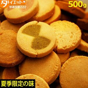 【夏の豆乳おからクッキー 500g】訳あり 豆乳おからクッキー おからクッキー ダイエット食品 ダイエットクッキー ダイエット わけあり品 訳あり ランキング1位 ダイエットクッキー わけあり