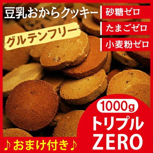 豆乳おからクッキー 1000g 身体に優しいグルテンフリー